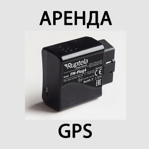 Аренда GPS
